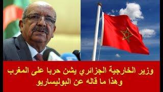 وزير الخارجية الجزائري يشن حربا على المغرب وهذا ما قاله عن البوليساريو