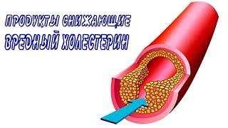 Продукты Эффективно Снижающие Уровень Вредного Холестерина