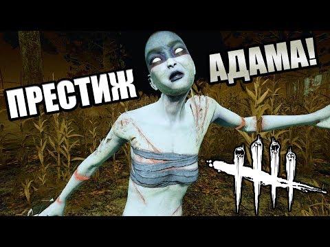 Dead by Daylight ► ПЕРВЫЙ ПРЕСТИЖ АДАМА ФРЕНСИСА!