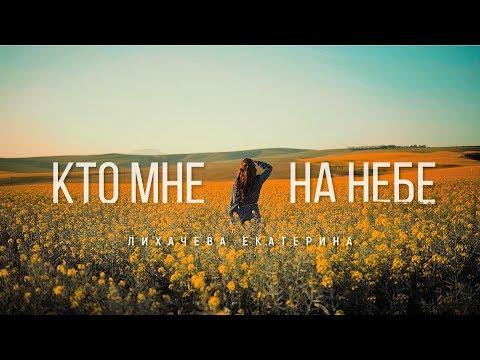 """""""Кто мне на небе?"""" Лихачёва Екатерина"""