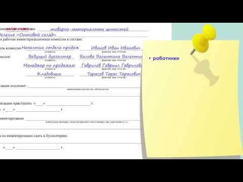 Видео Образец приказа на командировку