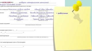 видео Оформление результатов инвентаризации: приказ и пример