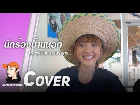 นักร้องบ้านนอก - พุ่มพวง ดวงจันทร์ (Singer from the Countryside) Thai cover by Jannine Weigel