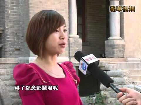小村之戀——探訪鄧麗君祖籍河北大名鄧台村