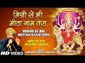 Mishri Se Bhi Meetha Naam Tera [full Song] Maiya Ka Jawab Nahin video
