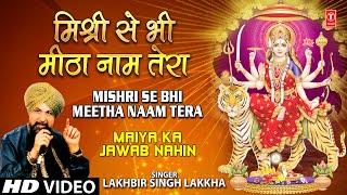 Mishri Se Bhi Meetha Naam Tera [Full Song] Maiya Ka Jawab Nahin