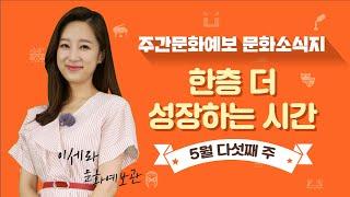 2019 주간문화예보 문화소식지 0529