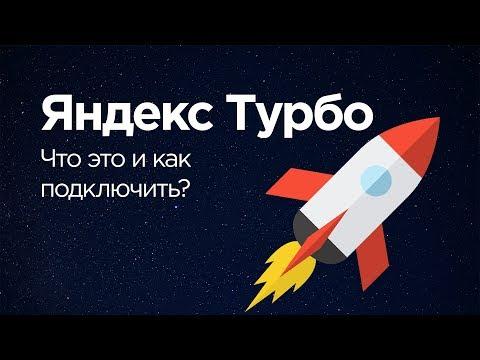 Яндекс Турбо. Что это и как подключить на WordPress