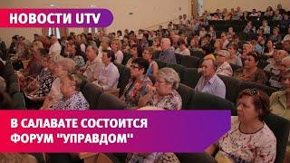 Новости UTV. В Салавате обсудят проблемы счетов за отопление