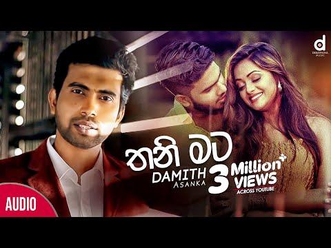 Thani Mata   Damith Asanka  Audio 2018 | Sinhala New Songs 2018 | Damith Asanka New Songs