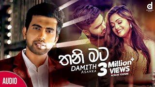 Thani Mata (තනි මට මේ තරමට රිදවා) - Damith Asanka (Official Lyric Video)