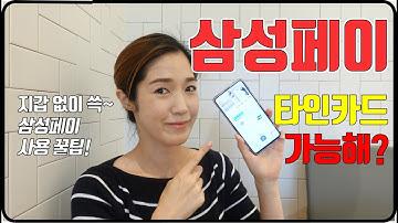 삼성 갤럭시 A51 삼성페이 사용법 타인카드 등록하고 결제하는 방법! 지갑 없으니 편하다!