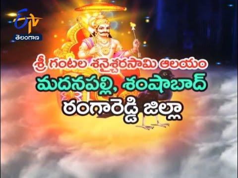 Sri Saneeswara Swamy Temple | Madanapalle | Teerthayatra | 8th April 2017 | Full Episode | ETV TS