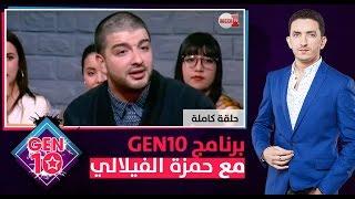 برنامج GEN10 مع حمزة الفيلالي (الحلقة الثانية)