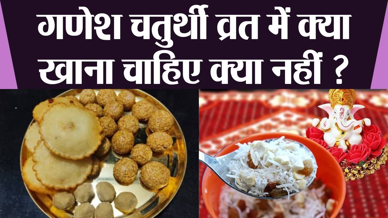 Ganesh Chaturthi 2021: Foods to eat and avoid to stay healthy this ...