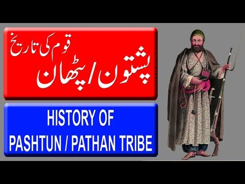 History Of Pathan Tribe, ( پٹھان قوم کی تاریخ ) Historical Documentary Of Pashtuns In Hindi/Urdu.