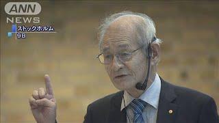 吉野彰さん「頑張ります」 ノーベル賞授賞式へ(19/12/10)