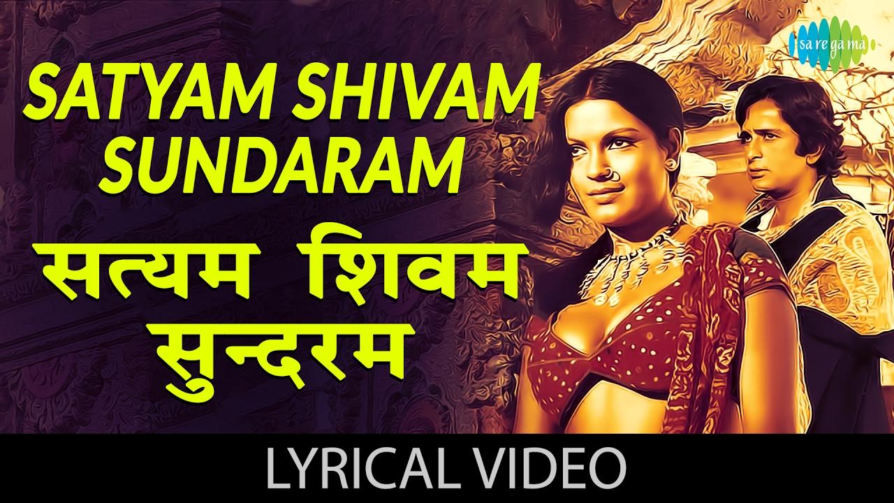 Satyam Shivam Sundaram with lyrics   सत्यम शिवम् सुंदरम