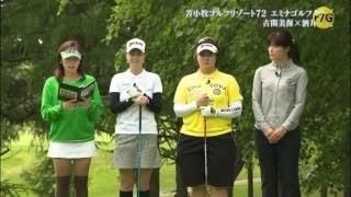 ゴルフ対決 最終ホールラインが読めない古閑美保 VS スライスしない木戸...