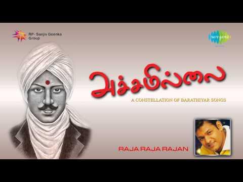 Achamillai Achamillai | Patriotic song | Tamil | தமிழ் தேசப்பற்று பாடல்