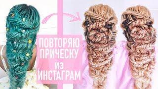 ПОВТОРЯЮ ПРИЧЕСКУ ИЗ ИНСТАГРАМ 2. Греческая Коса. Самый легкий способ. Hairstyle for Long Hair