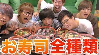 お寿司を全種類食べきるまで帰れま10!!!【アバンティーズ】 thumbnail