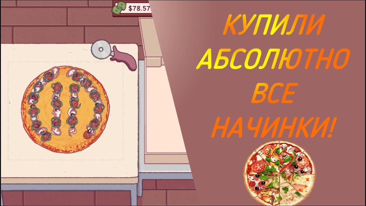 скачать игру хорошая пицца много денег