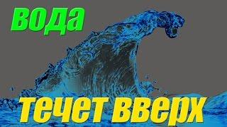 Вода течёт вверх(, 2016-03-02T16:03:28.000Z)