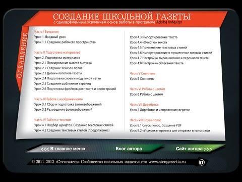 Программу для создания школьных газет