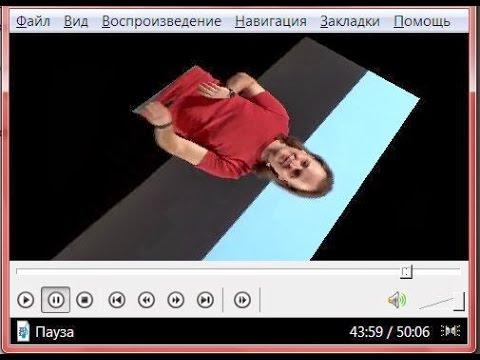 Как повернуть видео в проигрывателе windows media