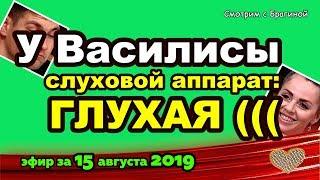 ДОМ 2 НОВОСТИ на 6 дней Раньше Эфира за 15 августа  2019