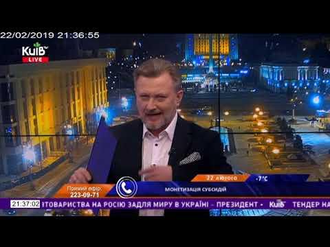 Телеканал Київ: 22.02.19 Київ Live Підсумки 21.25