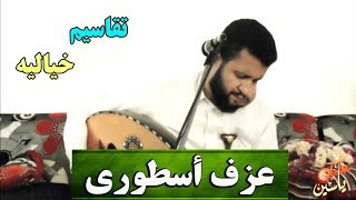 الملك حمود السمه عزف وتقاسيم من عالم آخر ( حبيبي شا تسير ودعتك الله ) // 2020