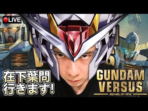 【GUNDAM VERSUS】730動漫節見 (PSN=jimmy1009) 23-7-2017