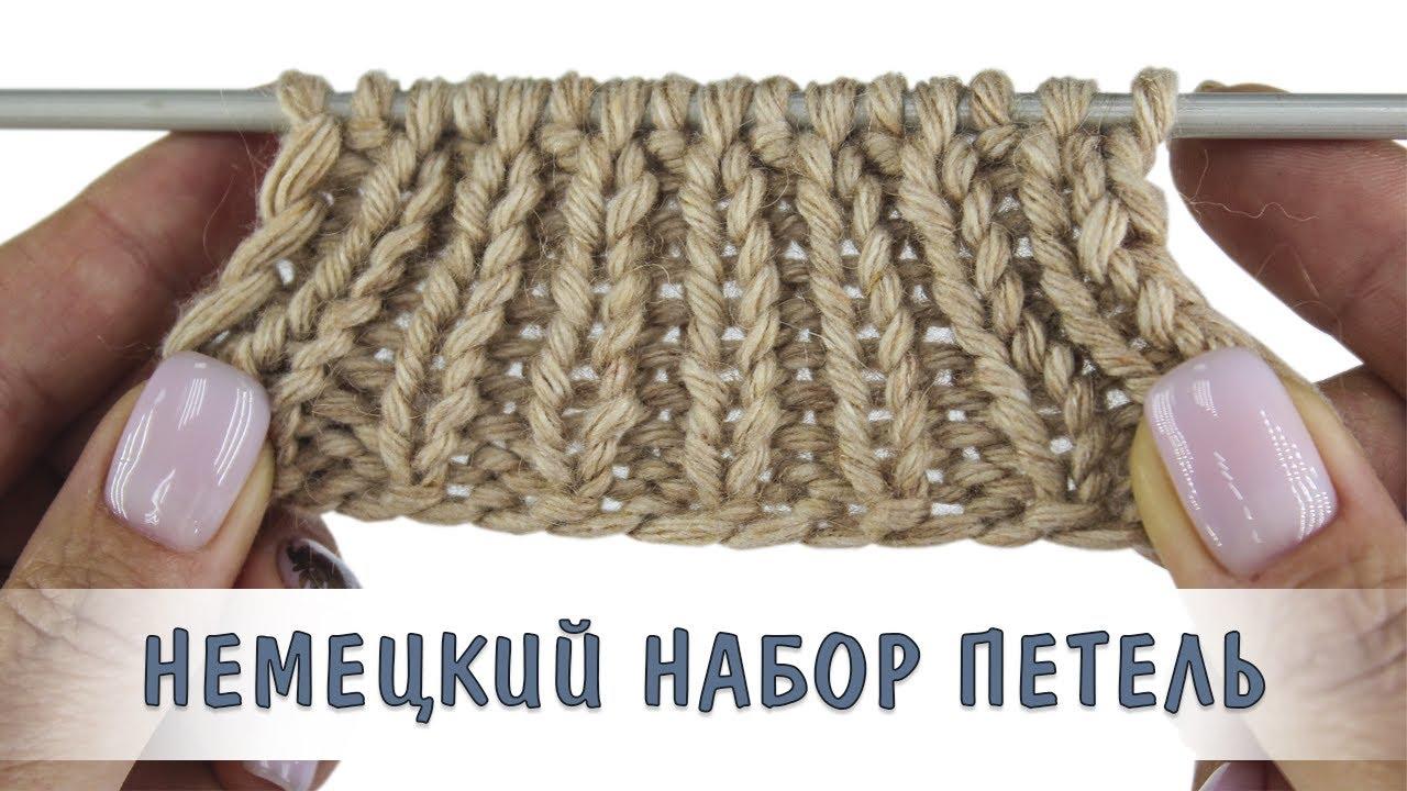 Немецкий витой набор петель спицами. Эластичный наборный край
