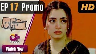 Pakistani Drama | Bezuban - Episode 17 Promo | Aplus Dramas | Usama Khan, Nawal Saeed, Mahlaqa