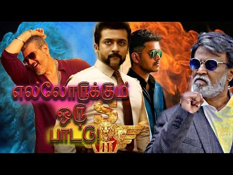 S3 Official Teaser | Suriya, Ajith, Vijay,...