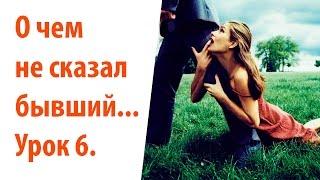 Причины развода с бывшим мужем или парнем. Советы психолога. Урок 6.
