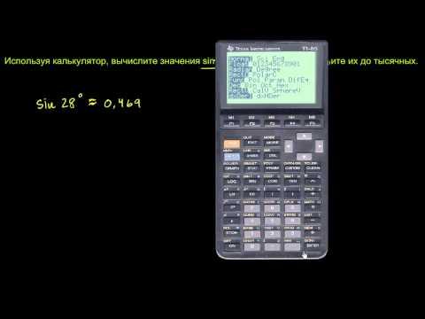 Как считать синусы и косинусы на калькуляторе
