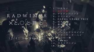 RADWIMPSニューアルバム「 ×と○と罪と ダイジェスト」