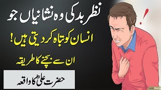 Nazar e Bad Ki Pehchan || Nazar E Bad Se Mout Waqia || Nazar Bad ka ilaj