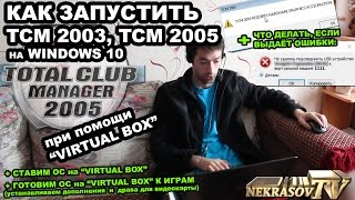шоу NEKRASOV TV 2017. Как запустить TCM 2005 Total Club Manager в Windows 10 при помощи Virtual Box
