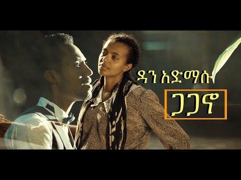 Dan Admasu - Gagano   ጋጋኖ [NEW! Ethiopian Music Video 2017]