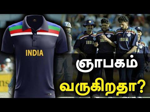 Sachin போட்ட Retro Jersey! I Indian Teamக்கு புது வடிவம் | OneIndia Tamil