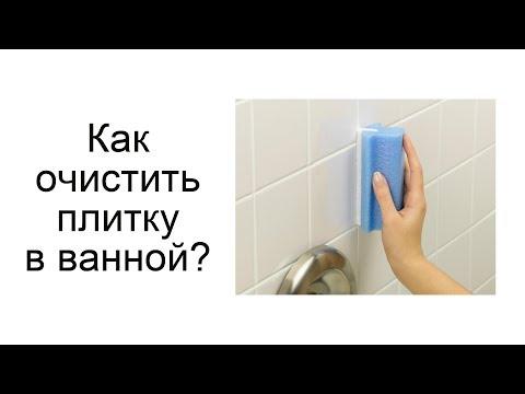 Чем отмыть кафель в ванной от налета?
