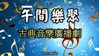 2016-17 午間樂聚-古典音樂廣播劇