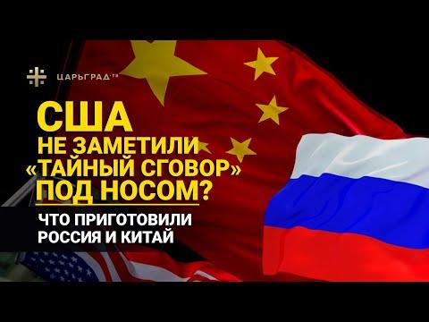 """США не заметили """"тайный сговор"""" под носом? Что приготовили Россия и Китай"""