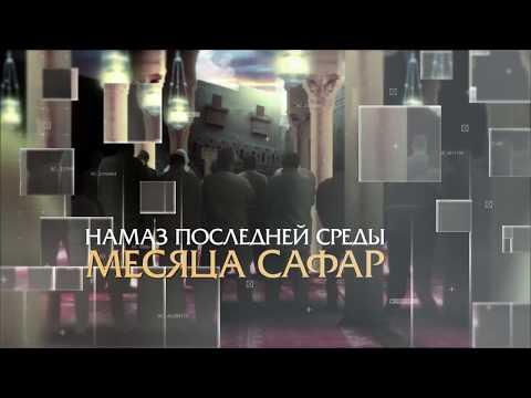 Намаз последней среды месяца Сафар