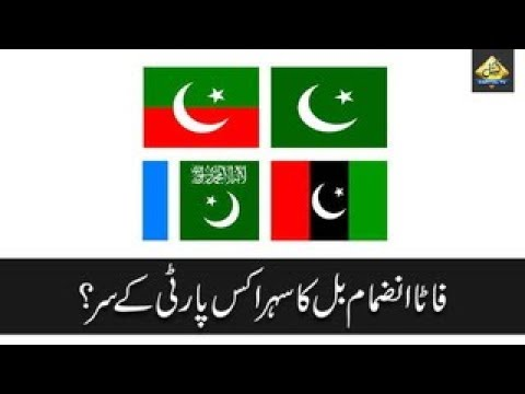 Which Party Will be crowned For FATA Merger ?- Capital Live 25 May 2018