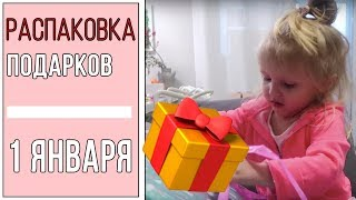 Распаковка Новогодних подарков| Наше 1е января